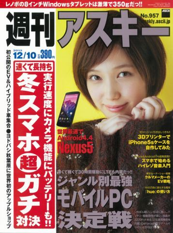 週刊アスキー12/10号 No.957 (11月26日発売)