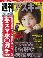 週刊アスキー12/10号(11月26日発売)表紙