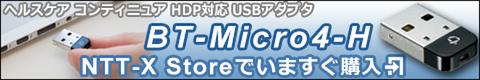 planex_BT_Micro4_H