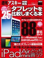 アスキームック『タブレットを比較しまくる本』(11月29日発売)表紙480