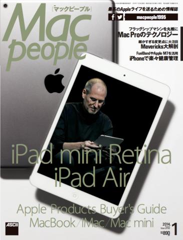 MacPeople 1月号(11月29日発売)