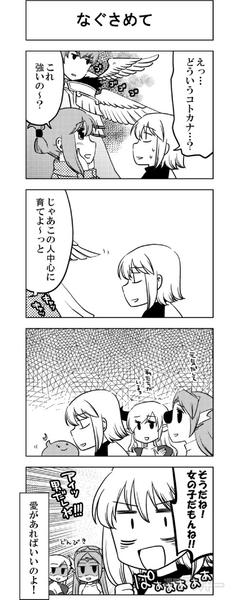 週アスCOMIC「パズドらいふ」第4回