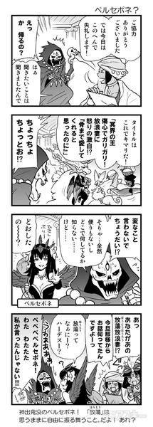 週アスCOMIC「パズドラ冒険4コマ パズドラま!」第60回