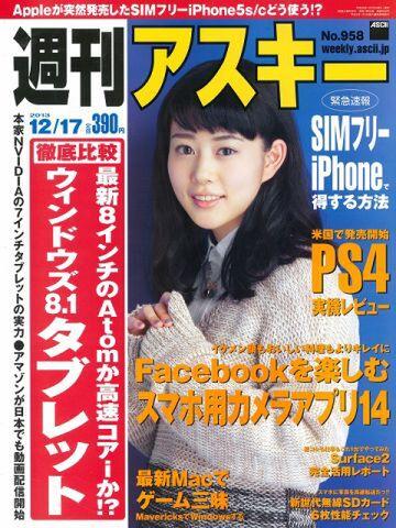 週刊アスキー12/17号 No.958 (12月3日発売)