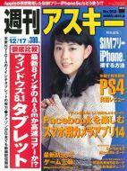 週刊アスキー12/17号(12月3日発売)表紙:480