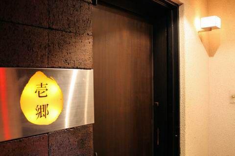 【アキバ食い倒れ部2010】壱郷