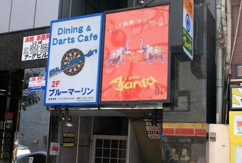 【アキバ食い倒れ部2011】アジャンタ