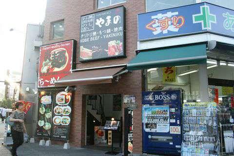 【アキバ食い倒れ部2011】美味しいお肉の店 やまの