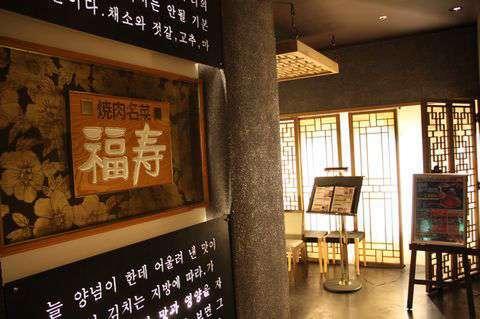 【アキバ食い倒れ部2011】焼肉韓菜 福寿