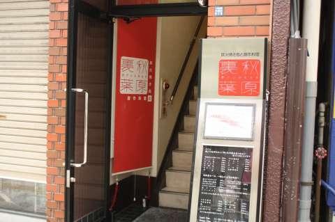 【アキバ食い倒れ部2011】炭グリルBAR 裏秋葉原