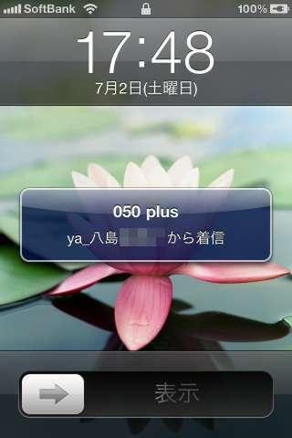 入れなきゃソン! のお得アプリを徹底検証!! 『050 plus』使いこなしテク