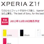 Xperia Z1 f SO-02Fは12月19日に発売予定