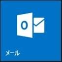 ChromeでMSの新メールサービスを使える Outlook.comで遊ぼう!!