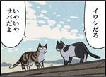 週アスCOMIC「我々は猫である」第12回