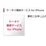 ドコモ版iPhone5s、5c向けのケータイ補償お届けサービスが19日から開始