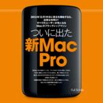 プロじゃないけど新Mac Proが欲しい!って人が知っておくべき情報|Mac