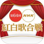 紅白で「イェーガー!」と叫ぶために曲を見逃さないiPhoneアプリ、NHK紅白