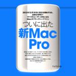 新Mac Pro購入時のCTOオプションに潜む「1円」の謎とは?|Mac