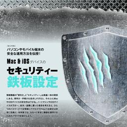 Macとiosデバイスのセキュリティーのカギは 暗号化 にあり Mac 週刊アスキー