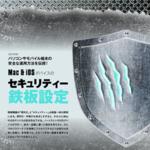 MacとiOSデバイスのセキュリティーのカギは「暗号化」にあり|Mac