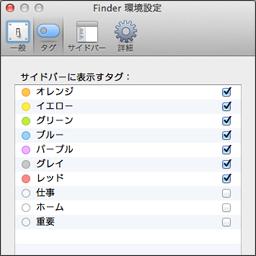Mavericksでは1ファイルに複数のラベルを設定できるって知ってた Mac 週刊アスキー