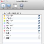 Mavericksでは1ファイルに複数のラベルを設定できるって知ってた?|Mac