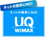 WiMAX2+エリアが拡大し愛知、大阪、兵庫の一部地域に対応