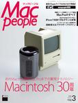 MacPeople 3月号(1月29日発売)