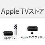 """新型Apple TVへの布石?アップルストアに""""Apple TVストア""""ジャンルが新設"""