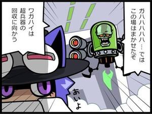 週アスCOMIC「キャプテン・ビッキー」第53回