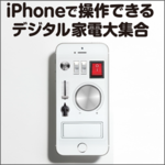 nasneとiPhoneがあればテレビ番組を録画・再生できるって知ってた?|Mac