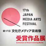 開催中! 第17回文化庁メディア芸術祭 受賞作品展の見どころまとめ|Mac