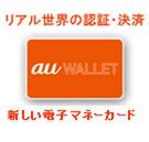 """ネットと実店舗で同じ決済サービスを利用できる""""au WALLET 構想""""が発表"""