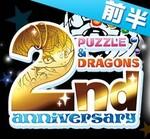 パズドラ:2周年記念イベント(前半)本日より!