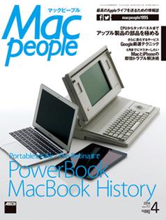 MacPeople 4月号(2月28日発売)