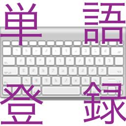 Iphoneでの単語登録が面倒 Mac側でやればサックサクだよ Mac 週刊アスキー