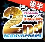 パズドラ:リリース2周年記念イベント(後半)本日開催の「ゴッドフェス」ラインアップ発表!