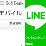 """""""ソフトバンクのLINE株式獲得""""報道について両社の広報室に問い合わせてみた"""