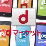 iPhoneでもドコモ以外でもドコモの『dマーケット』が使えるように!