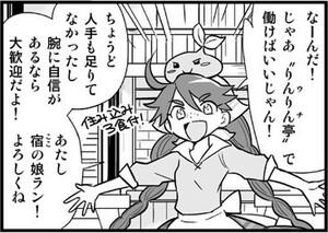 週アスCOMIC「パズドラ冒険4コマ パズドラま!」第74回