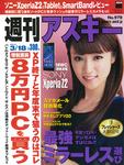 週刊アスキー3/18号 No.970(3月4日発売)