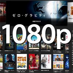 iTunesでHDの映画を選んでいるのに画質がイマイチとお嘆きのアナタに|Mac