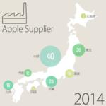 Appleがサプライヤーリストを更新! 日本は拠点数で世界第2位|Mac