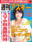 週刊アスキー3/25号 No.971(3月11日発売)