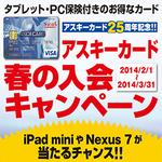 タブレット・PC保険付きのお得なカード『アスキーカード』が『春の入会キャンペーン』を開催中!
