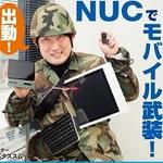 超ミニPC『NUC』をお外で使ってみた