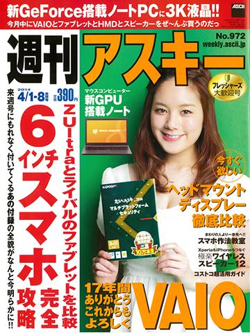 週刊アスキー4/1-8合併号 No.972(3月18日発売)