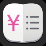 日記感覚で使えるおこづかいアプリが便利|Mac