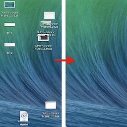 散らかったmacのデスクトップを一瞬できれいにする ターミナルコマンド Mac 週刊アスキー