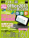 アスキームック 『Android、iOSとも完全連携! Office2013をタブレットで使いこなす本』(4月2日発売)